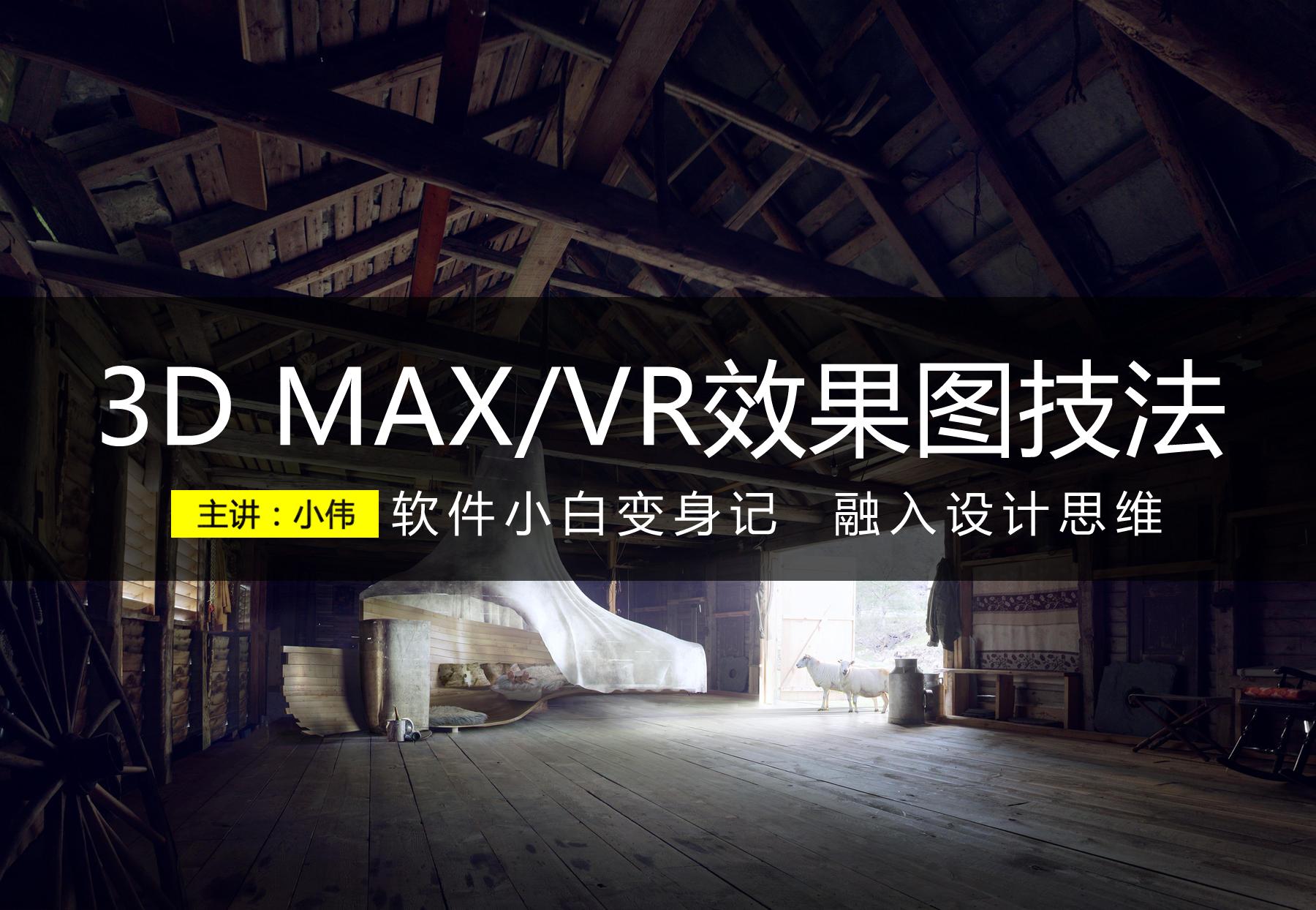 室内设计-效果图表现技法3DMAX/Vray/PS
