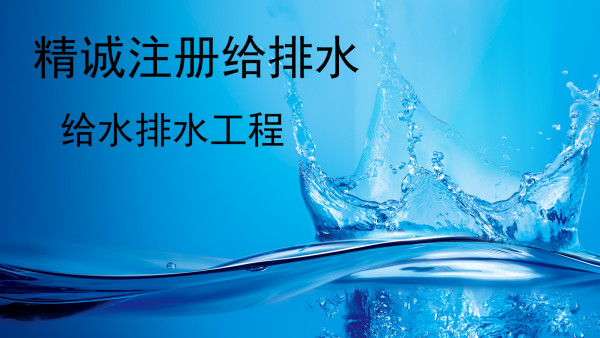 2019年精诚注册建筑给排水(雨水利用与控制规范)