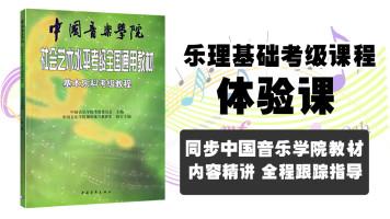 中国音乐学院基本乐科考级课程 乐理基础课程