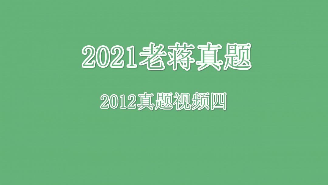 2021老蒋真题2012真题视频四