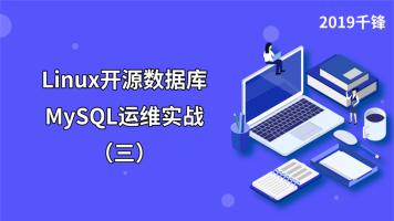 Linux开源数据库MySQL运维实战(三)【2019千锋】
