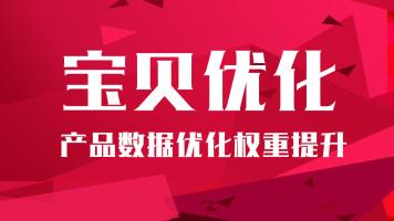 【K2】淘宝店铺运营之宝贝优化权重优化提升技巧