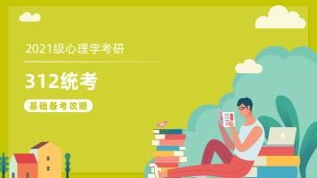 312统考心理学学硕-【2021级基础备考攻略(含初试考情)】