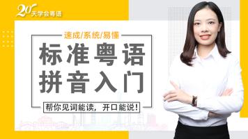 标准粤语拼音入门