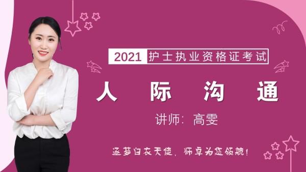 2021护士执业/人际沟通/考点系统精讲