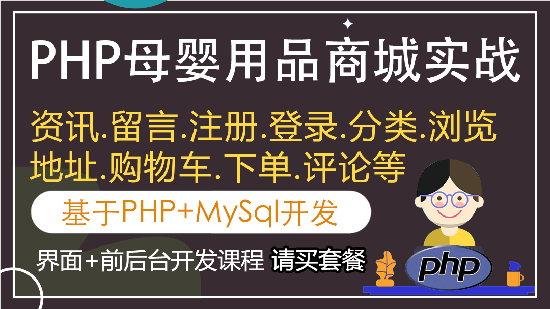 PHP+Mysql网上购物母婴用品商城毕业设计 大学生毕业设计教学视频