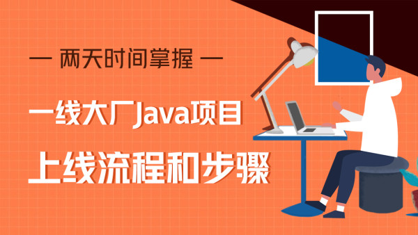 如何将你的Java案例实现网页效果?两天时间带你掌握Java项目部署
