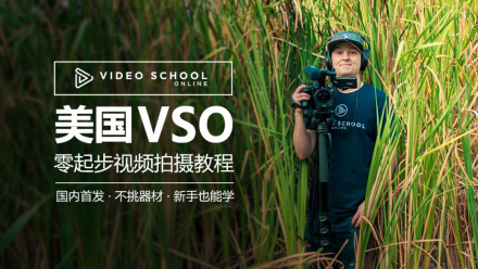 美国VSO:零基础视频拍摄教程