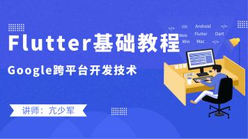 Flutter基础教程