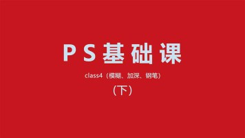 class4 模糊 加深 钢笔(下)
