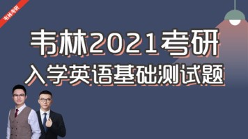 2021韦林考研入学英语基础测试