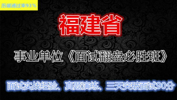 福建省事业单位结构化面试网课事业编面试视频资料历年真题课程
