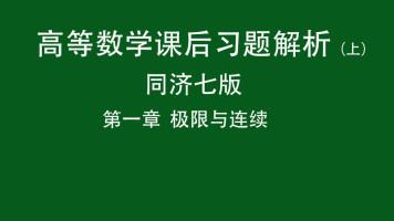 高等数学上册(同济七版)课后习题解析   第一章 函数与极限
