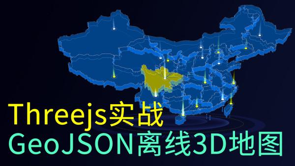 threejs(webgl)之geojson数据转3D地图大数据可视化飞行线实战