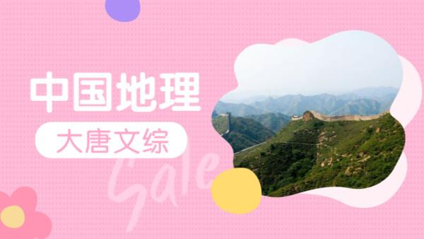 高考•中国地理考点突破(上)