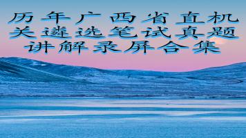 历年广西省直机关遴选笔试真题讲解合集