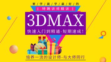 3DMAX建模效果图教程【从入门到精通】