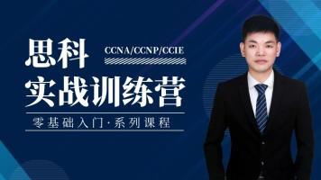 思科认证CCNA/NP/IE 网络工程师零基础实战训练营【思博网络】