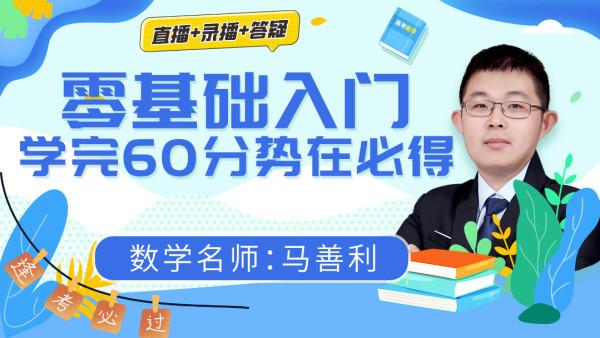 高中生零基础怎么学数学?基础备考班(拿稳高考60分)-马善利数学