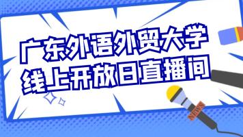 会计学院——广东外语外贸大学线上开放日直播间