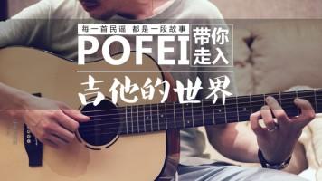 2017版《POFEI教你学吉他》零基础吉他入门教程
