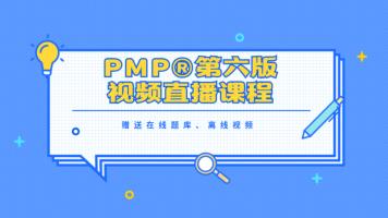 PMP@第六版项目管理项目经理视频课程