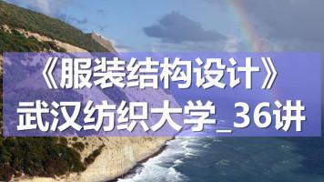 K7131_《服装结构设计》_武汉纺织大学_36讲