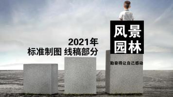 2022景观考研快题手绘表现(快速、快题表现)