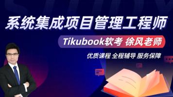 2020年系统集成项目管理工程师直播课 Tikubook软考 徐风老师