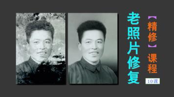 老照片修复教程【精修教程】旧照片翻新教程PS老照片上色教程