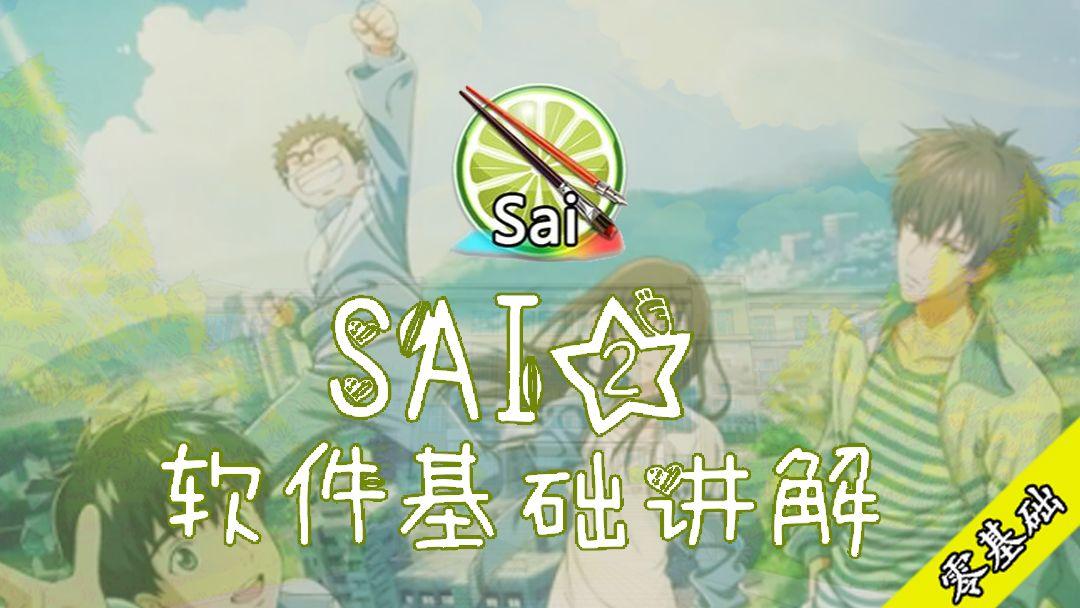 SAI2软件基础讲解