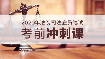 2020年法院司法雇员笔试考前冲刺课
