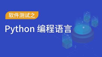 软件测试 / Python 编程语言【霍格沃兹】