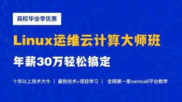 linux运维云计算大师班