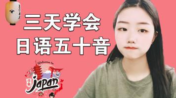 三天带你学会日语五十音