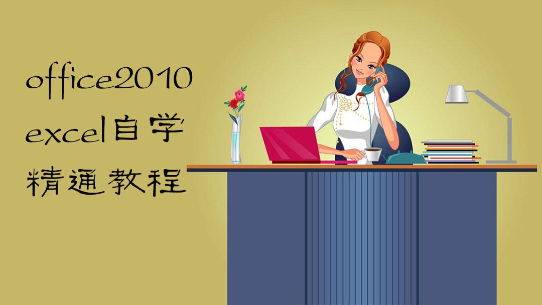 office2010excel自学精通教程