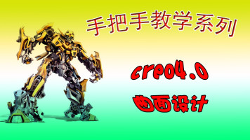 CREO高级曲面设计(操作+技巧+实战)