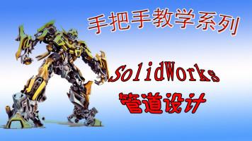 SolidWorks管道设计(操作+技巧+实战)