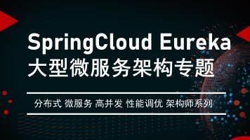 SpringCloud Eureka 微服务注册中心 Spring Cloud 集训营试听课
