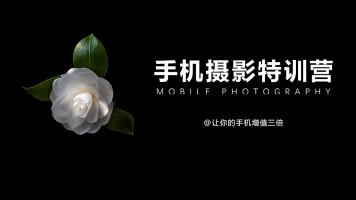 手机摄影特训营-6.7开课