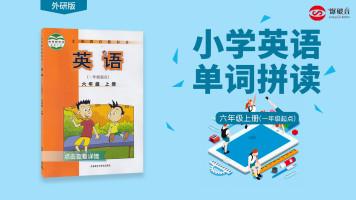 六年级上册单词拼读【外研版(一年级起点)】