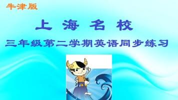 上海名校 三年级第二学期英语同步练习(牛津综合)(牛娃汇)