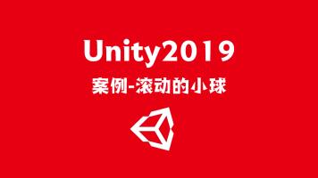 Unity2019案例-滚动的小球