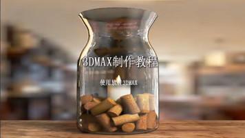 玻璃器皿第二季透光的玻璃瓶