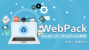 Javascript - Node.JS - webpack基础教程系列