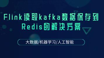 Flink读取kafka数据保存到Redis的解决方案