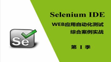 【王顶】Selenium IDE WEB 自动化测试综合案例实战:第一季
