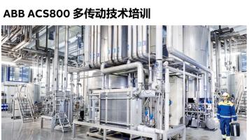 ABB运动控制产品之ACS800多传动
