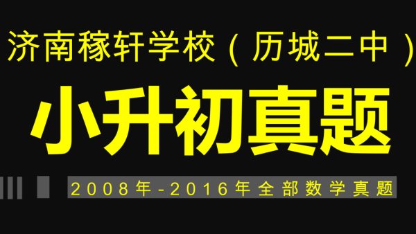 2008-2016年济南稼轩学校(历城二中)小升初奥数真题讲解-张奎敬