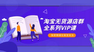 2020年淘宝店群无货源精细化终极蓝海玩法全系统课【风鹏VIP】
